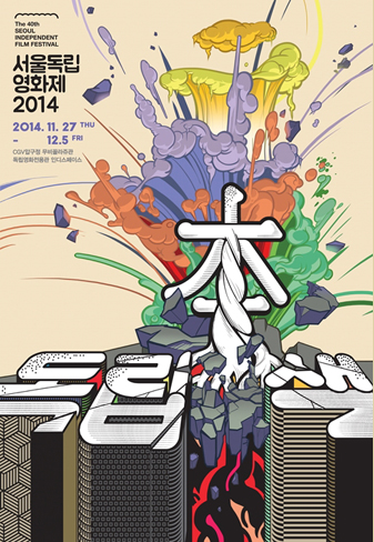 Seoul Independent Film Festival Celebrates 40 Years
