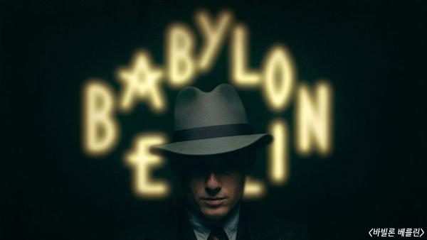 babylon_berlin_key_visual_lowres 복사.jpg