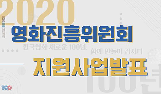 영화진흥위원회 지원사업발표 썸네일.JPG